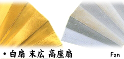 高座扇 白扇 留袖の扇子