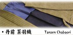 紳士 丹前 茶羽織