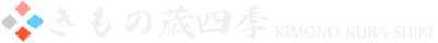 お宮参り着物、七五三、身近なカジュアル着物から浴衣、甚平、作務衣、和装肌着、和装小物、足袋まで幅広く取り揃えた、岡山市北区の呉服店です。