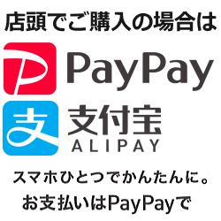 PayPayがご利用いただけます
