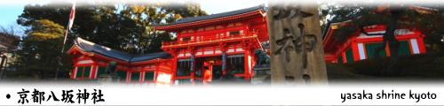 京都 八坂さん 八坂神社
